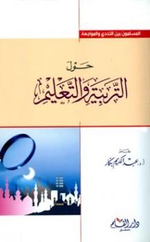 كتاب العولمة عبدالكريم بكار